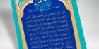 فایل دعای قنوت نماز عید فطر