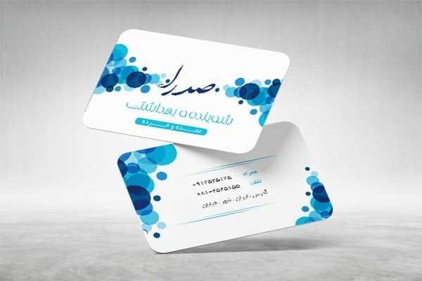 کارت ویزیت شوینده و بهداشتی