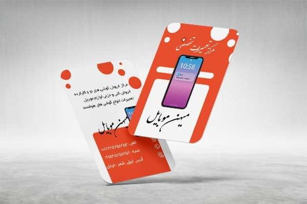 طرح کارت ویزیت گالری موبایل