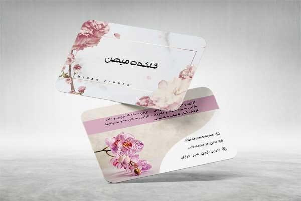 کارت ویزیت گل و گیاه لایه باز