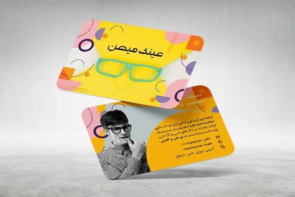 کارت ویزیت لایه باز عینک فروشی