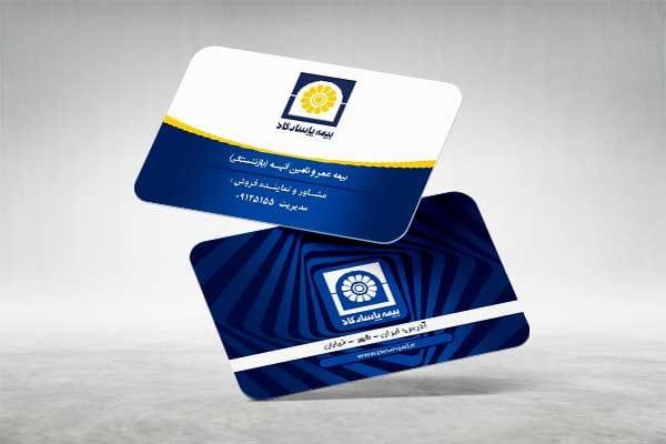 دانلود کارت ویزیت بیمه پاسارگاد