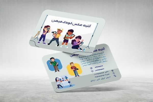 کارت ویزیت لایه باز عکاسی کودک