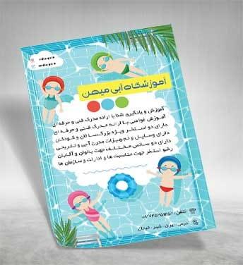 تراکت آموزش شنا کودکانه