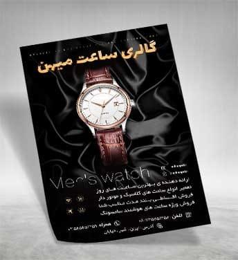 فایل تراکت ساعت فروشی