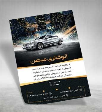 تراکت نمایشگاه خودرو