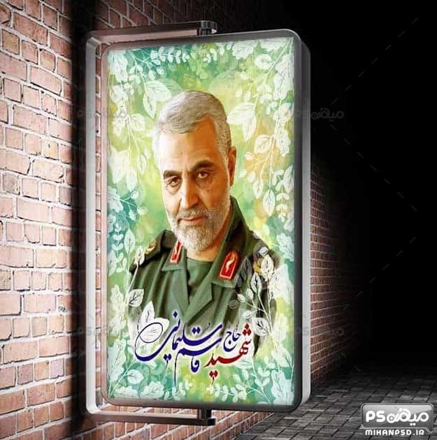 تصویر شهید سلیمانی لایه باز