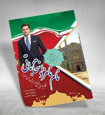 دانلود پوستر نامزد انتخابات