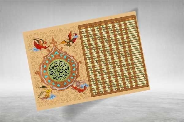 پوستر اوقات شرعی رمضان