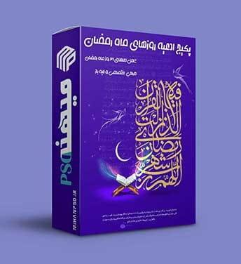 دانلود پکیج ادعیه ماه رمضان
