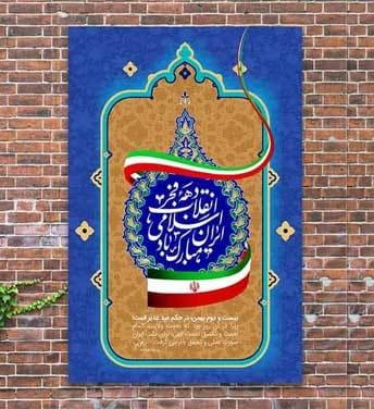 پوستر دهه فجر انقلاب اسلامی