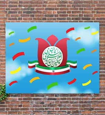 پوستر انقلاب اسلامی ایران
