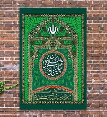 دانلود تصویر چهلمین انقلاب اسلامی