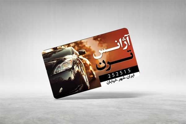 کارت ویزیت آژانس مسافربری