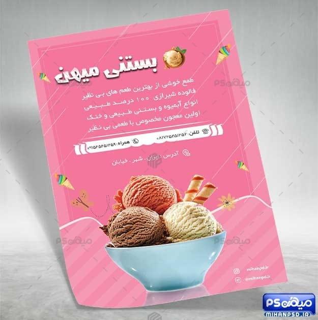 تراکت لایه باز بستنی فروشی