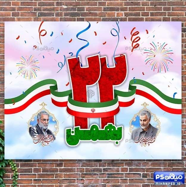 دانلود پوستر 22 بهمن