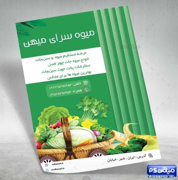 تراکت لایه باز سبزیجات آماده