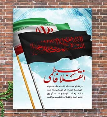 تصویر لایه باز انقلاب اسلامی