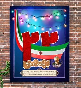 پوستر لایه باز 22 بهمن