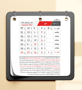 طرح جدول تقویم 1401