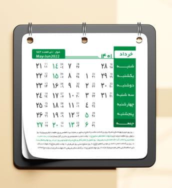 طرح جدول تقویم 1401 psd