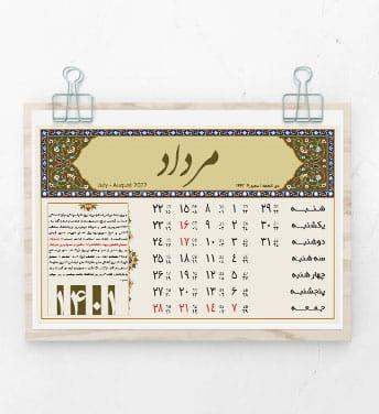 جدول تقویم سال 1401