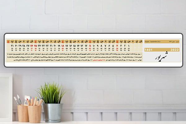 جدول تقویم افقی 1401